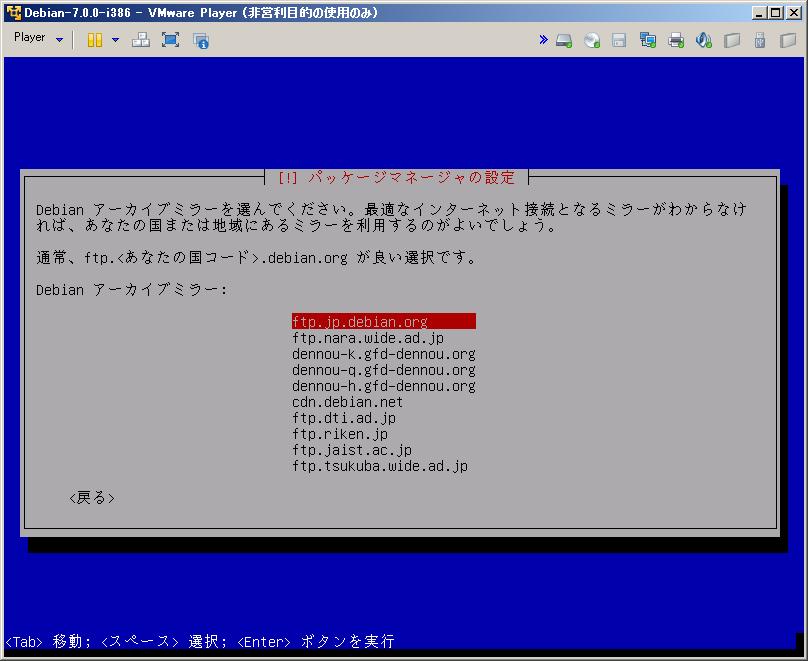 Debianインストール画面2