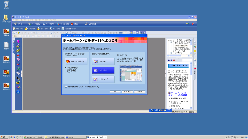 Virtual PC画面2