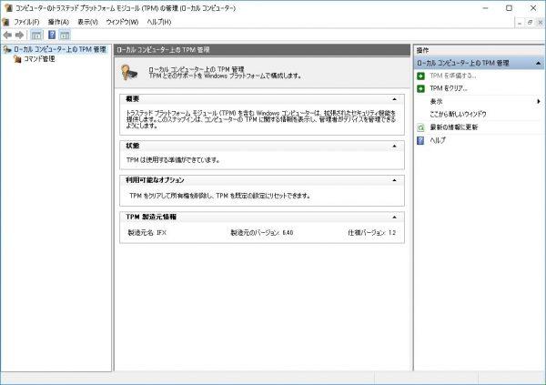 TPMファームウェア更新