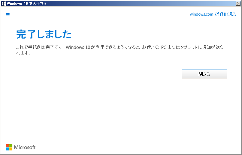 Windows 10への無料アップグレード予約