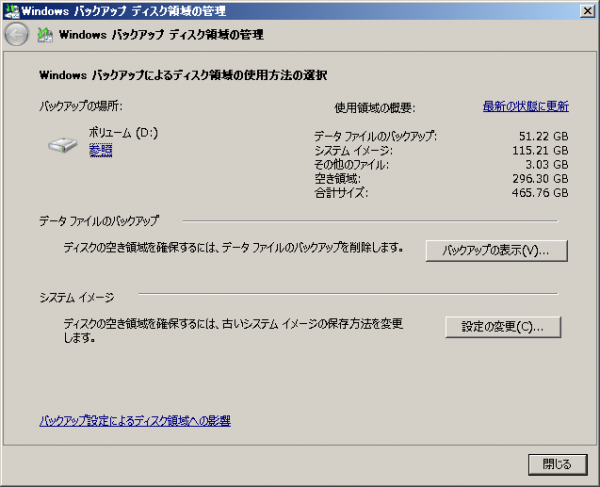 Windowsバックアップと復元